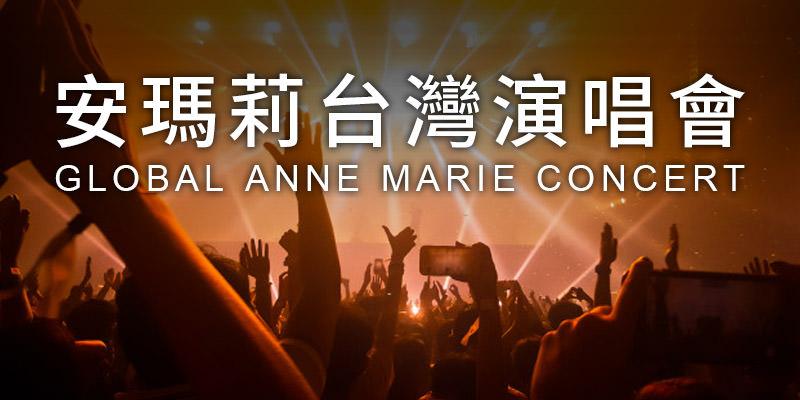 [購票]安瑪莉台灣演唱會2019 Anne Marie Speak Your-台北 Legacy Taipei 拓元售票