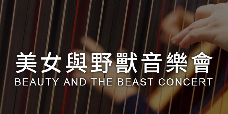 [購票]美女與野獸動畫交響音樂會 2019-臺北國家音樂廳年代售票 Beauty and the Beast Concert