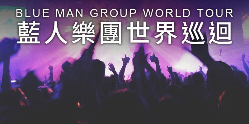 [售票]2019 藍人樂團台北站 Blue Man Group World Tour Taipei-台北國際會議中心寬宏購票