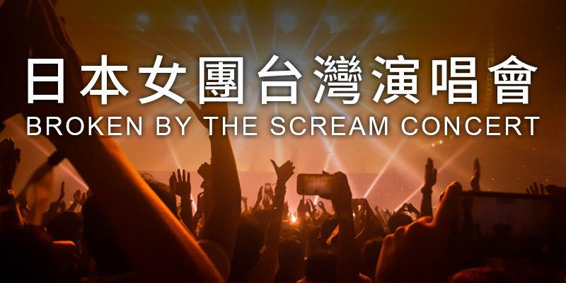 [購票] 2019 Broken By The Scream 台北演唱會-花漾Hana展演空間 KKTIX