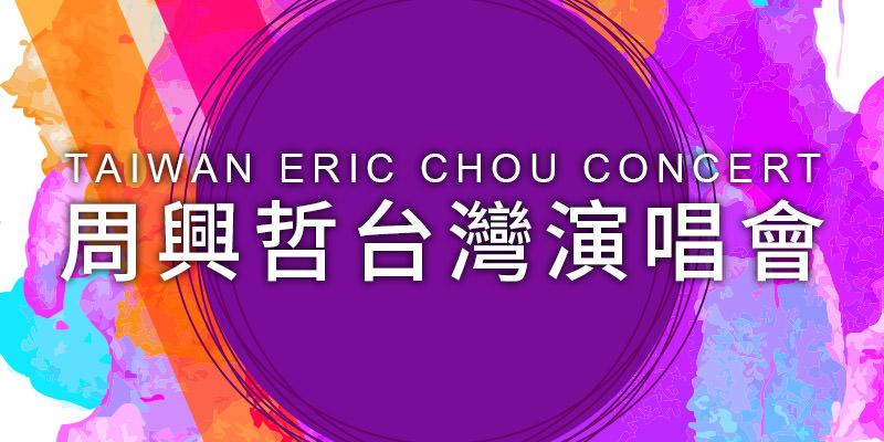 [售票]周興哲你,好不好演唱會 2019-台北小巨蛋拓元購票 Eric Concert