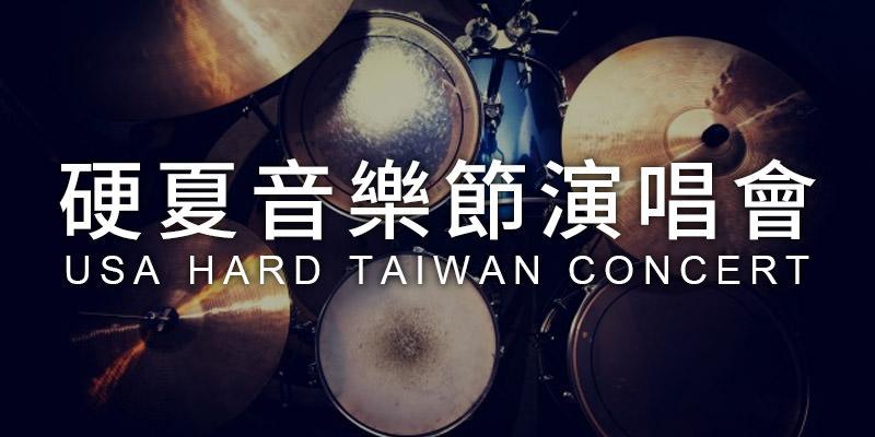 [購票]硬夏音樂節演唱會 2019 Hard Taiwan-台北大佳河濱公園 ibon