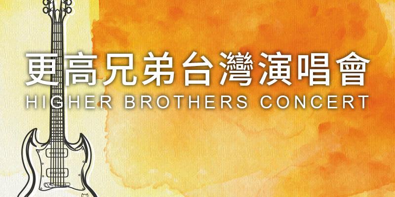 [購票] 2019 Higher Brothers 更高兄弟演唱會-台北信義劇場 Legacy Max ibon 售票