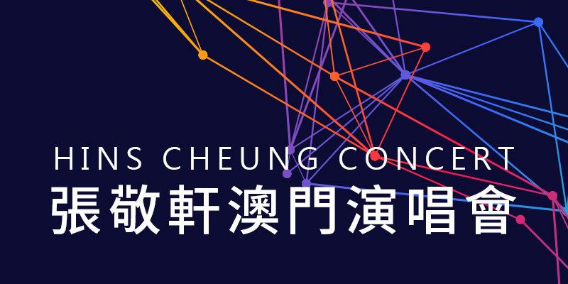 [購票]張敬軒澳門演唱會2019-威尼斯人金光綜藝館 Hins Cheung Concert
