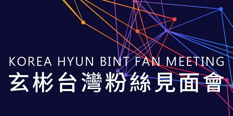 [售票]玄彬台北見面會 2019 Hyun Bin Log in to The Space Fan Meeting-台灣大學綜合體育館 KKTIX