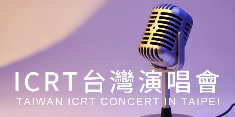 [購票] 2019 ICRT 40 週年青春旋律演唱會-國父紀念館大會堂年代售票