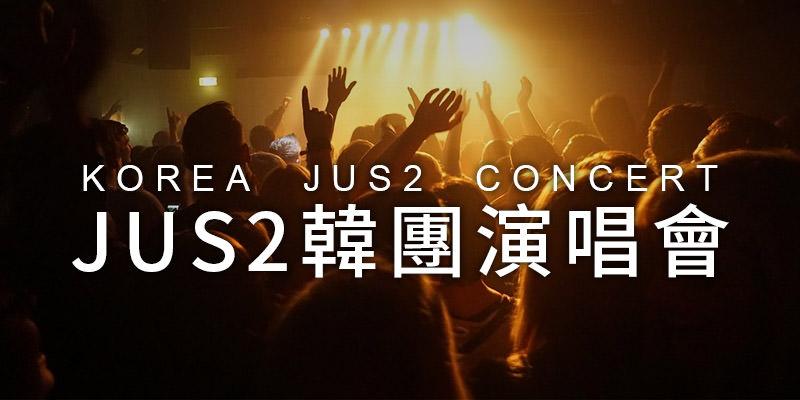 [售票] GOT7 Jus2 台灣演唱會 2019-TICC台北國際會議中心 KKTIX 購票