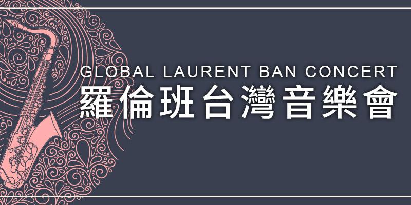 [購票]羅倫班演唱會2019 Laurent Ban Concert-台北CS市民空間 ibon