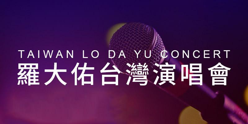 [售票]羅大佑當年離家的年輕人演唱會 2019-台北小巨蛋年代購票 Lo Da Yu Concert