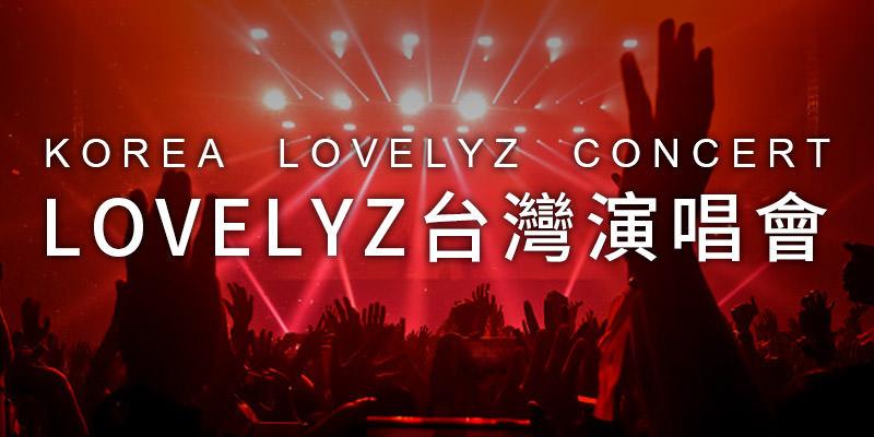 [售票] Lovelyz 3 of Winter World 台灣演唱會 2019-台北國際會議中心 KKTIX