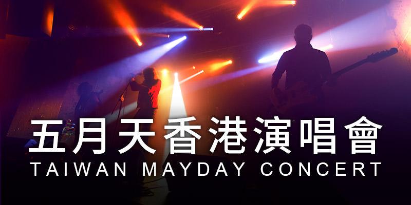 [購票]五月天香港迪士尼演唱會-2019 MayDay Just Rock It 藍 Blue AEG 售票