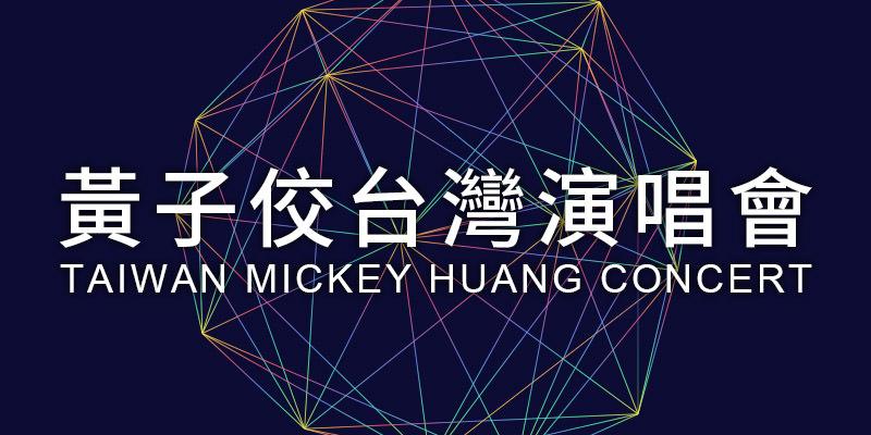 [購票]黃子佼演唱會 2019-台北 Legacy Taipei KKTIX 售票 Mickey Huang Concert