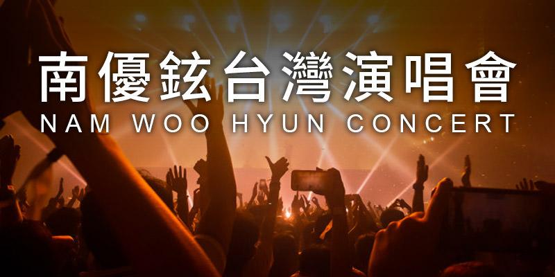 [售票]南優鉉植木日演唱會2019-台北國際會議中心 KKTIX 購票 Nam Woo Hyun Concert