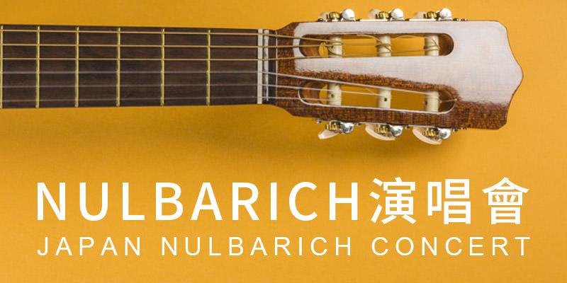 [售票] Nulbarich One Man 台北演唱會 2019-Legacy Taipei KKTIX 購票