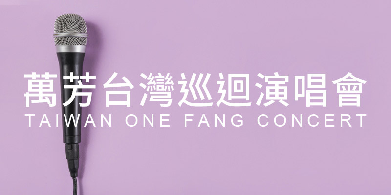 [售票]萬芳巡迴演唱會2019-台中/台北 Legacy/高雄 Live Warehouse ibon