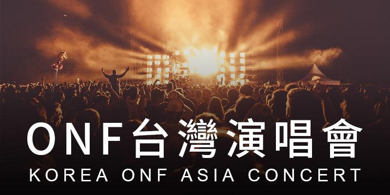 [售票] ONF We Must Love Asia Tour 2019 演唱會-台北 Legacy Max FamiTicket