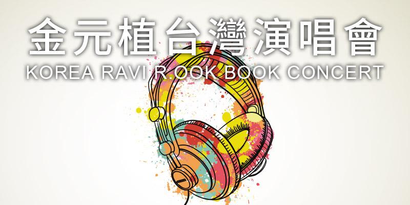[購票]金元植台北演唱會 2019 Ravi 3rd Real Live R.ook Book-三創 CLAPPER STUDIO KKTIX