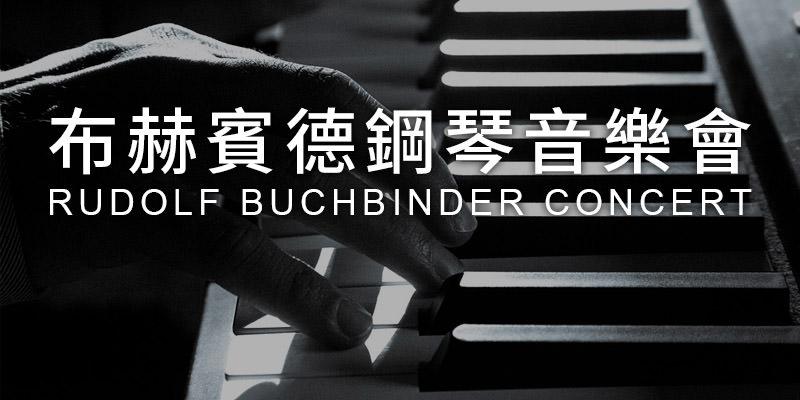 [購票]布赫賓德鋼琴音樂會2019 Rudolf Buchbinder Concert-臺北國家音樂廳年代售票