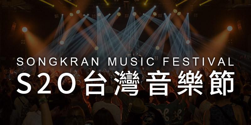 [售票] S2O 泰國潑水音樂節 2019 Songkran Music Festival-台北大佳河濱公園 KKTIX