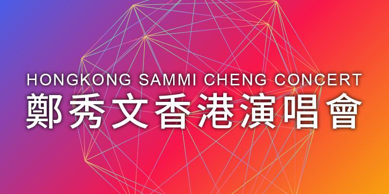 [售票]鄭秀文紅館演唱會2019-紅磡香港體育館 AEG 購票 Sammi Cheng Followmi Concert