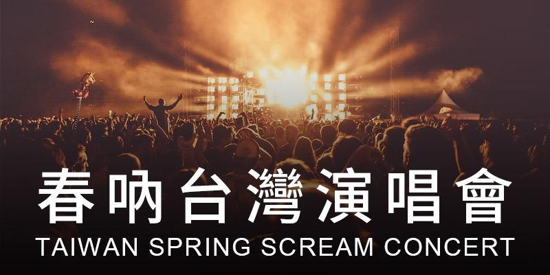 [購票] 2019 春吶25週年在高雄-旗津海岸公園 KKTIX 售票 Spring Scream Concert