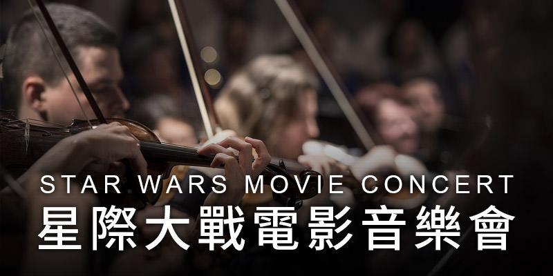 [售票]星際大戰五部曲音樂會2019 Star Wars Concert-台南文化中心年代購票