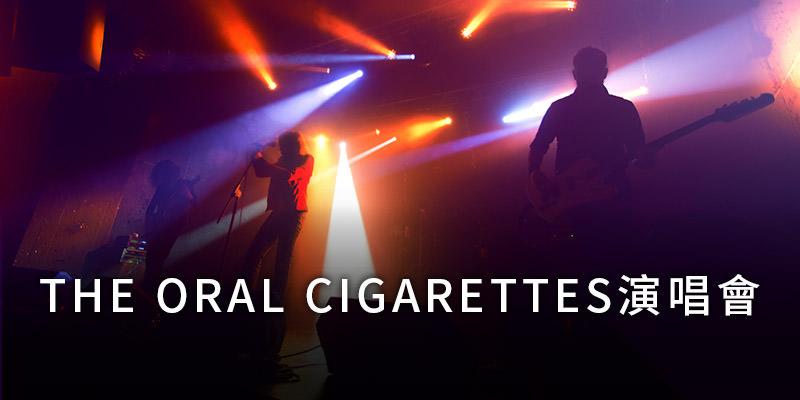 [購票] 2019 The Oral Cigarettes KK Tour 演唱會-台北 THE WALL FamiTicket 售票
