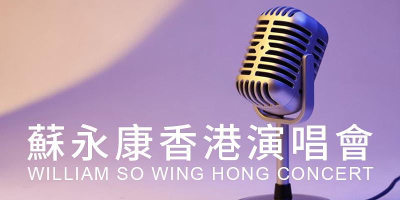 [購票]蘇永康紅館演唱會 2019-紅磡香港體育館 AEG 售票 William So Concert