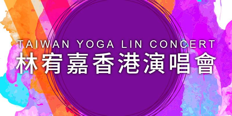 [購票]林宥嘉 idol 世界巡迴演唱會香港站 2019-紅磡香港體育館 Yoga Lin Concert