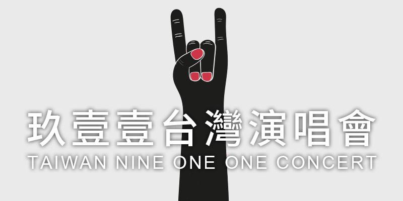 [售票]玖壹壹高雄巨蛋演唱會2019-臺玖線一票玩到底拓元購票