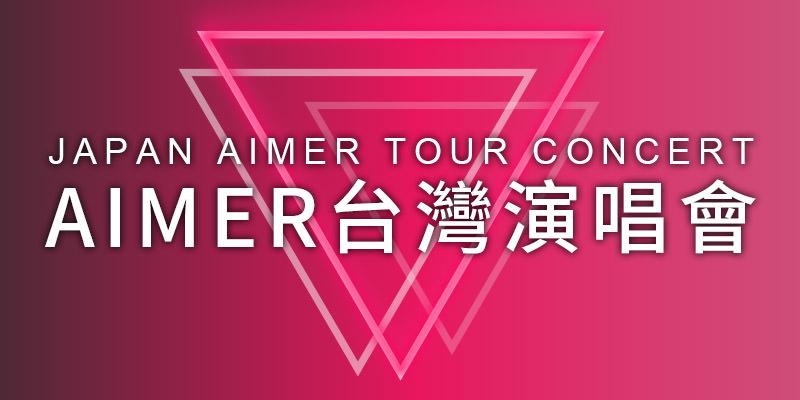 [售票] 2019 Aimer Soleil et Pluie 演唱會-台北國際會議中心拓元購票