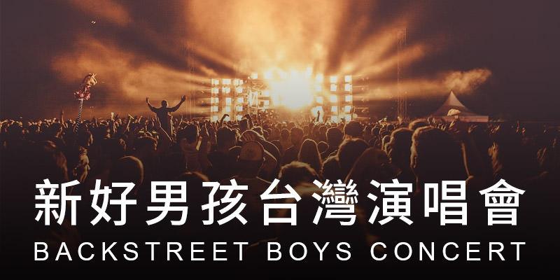 [售票]新好男孩台北演唱會2019 Backstreet Boys Dna Tour-南港展覽館拓元購票