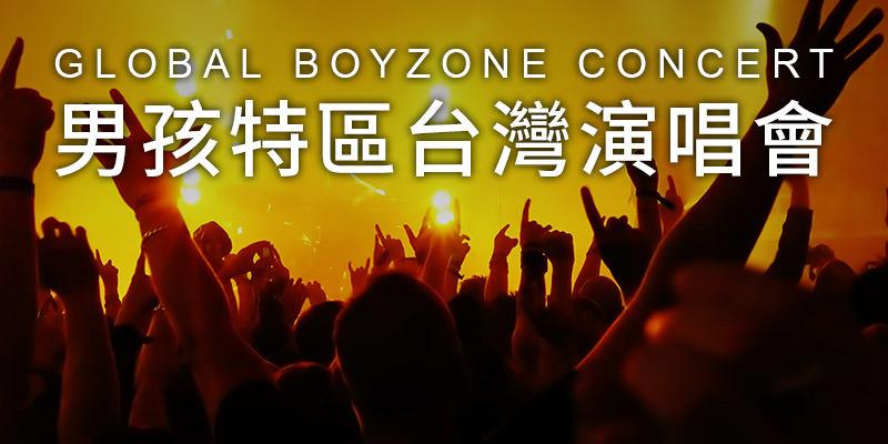 [售票]男孩特區告別台灣演唱會 2019 Boyzone-國立體育大學綜合體育館年代購票