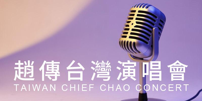 [售票]趙傳老男孩 Rose in The Rock 演唱會2019-台北小巨蛋拓元購票 Chief Chao Concert