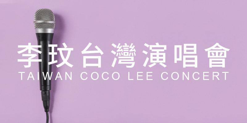 [售票]李玟演唱會 2019 CoCo You&I Concert-台北小巨蛋 KKTIX 購票