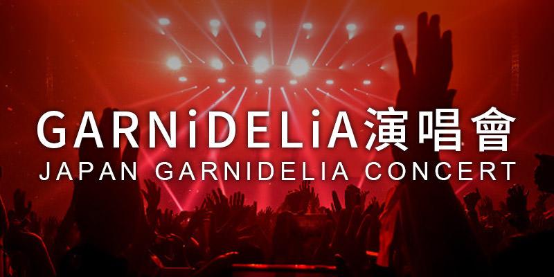 [售票] 2019 GARNiDELiA 台灣演唱會-台北 Legacy Taipei KKTIX 購票