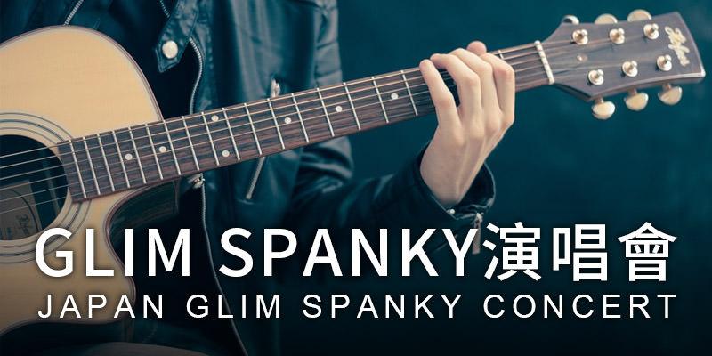 [購票] 2019 Glim Spanky Looking For The Magic 台灣演唱會-台北角落文創展演空間 KKTIX