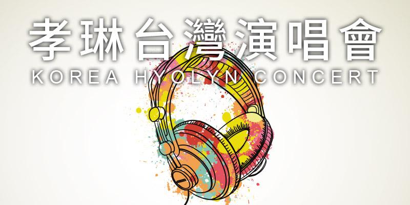 [售票]孝琳演唱會2019 Hyolyn Ture Concert-台北 ATT SHOW BOX ibon 購票