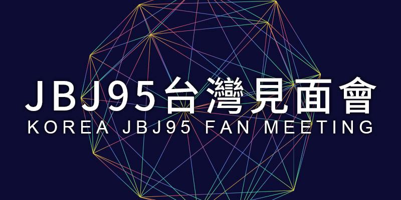 [購票] 2019 JBJ95 粉絲見面會-TICC台北國際會議中心 KKTIX
