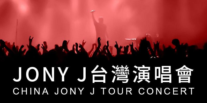 [購票] Jony J World Tour 2019 台灣演唱會-台北 Legacy Taipei 拓元售票