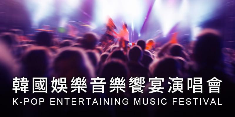 [售票]韓國娛樂音樂饗宴演唱會 K-Pop Entertaining Music Festival 2019-台北南港展覽館 KKTIX