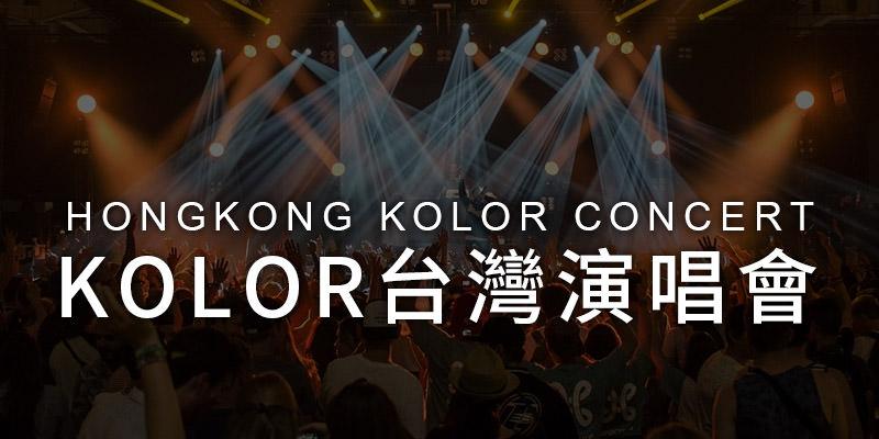 [購票] Kolor Initialness Live 2019 香港演唱會-旺角麥花臣場館 KKTIX
