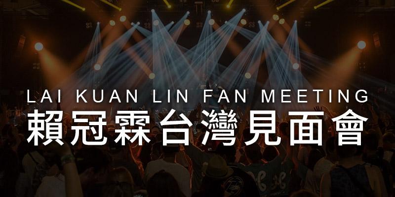 [售票]賴冠霖見面會2019 Wanna One Lai Kuan Lin Fan Meeting-台北國際會議中心 KKTIX