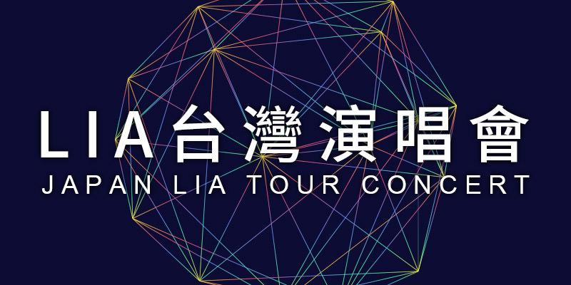 [購票] 2019 Lia Symphony of Life 演唱會-台北 THE WALL Famiticket