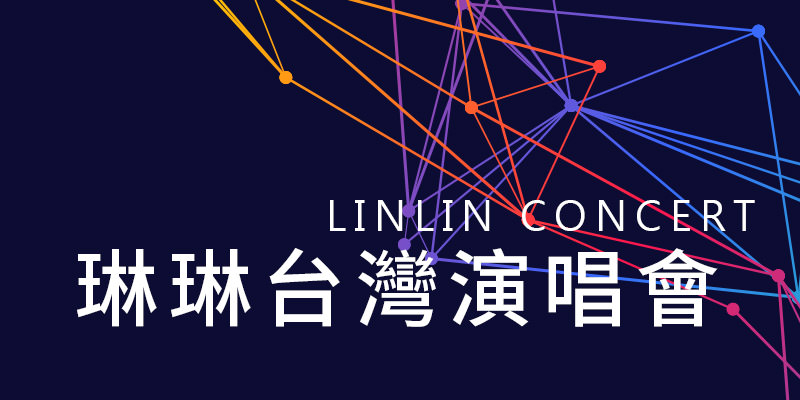 [售票]琳琳台北演唱會2019-花漾展演空間 ibon 購票