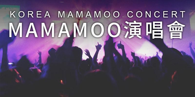 [售票] Mamamoo 4season F/W 台灣演唱會2019-新莊體育館 ibon 購票