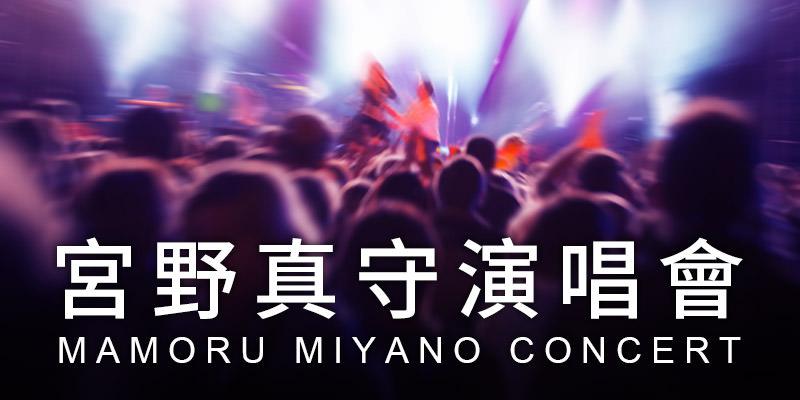 [售票]宮野真守演唱會2019 Mamoru Miyano Blazing Tour-台北國際會議中心拓元購票