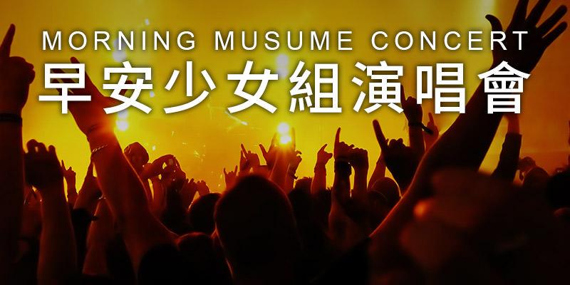 [售票]早安少女組見面會2019 Morning Musume Fanmeeting-台北大學育樂館拓元購票