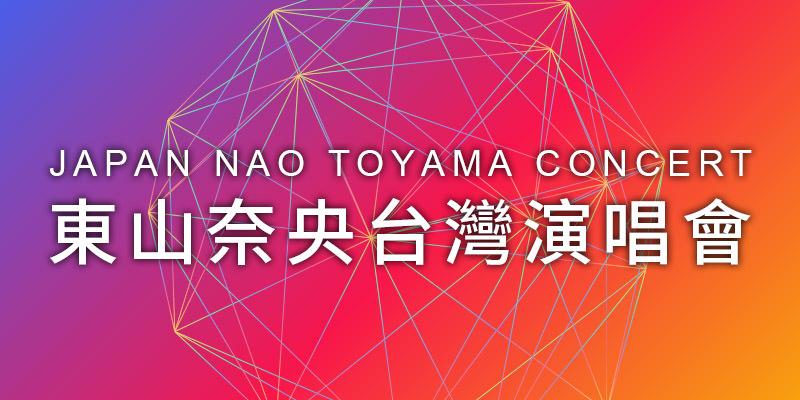 [售票]東山奈央演唱會2019 Nao Toyama Tour Live Infinity-台北 Legacy Taipei ibon 購票
