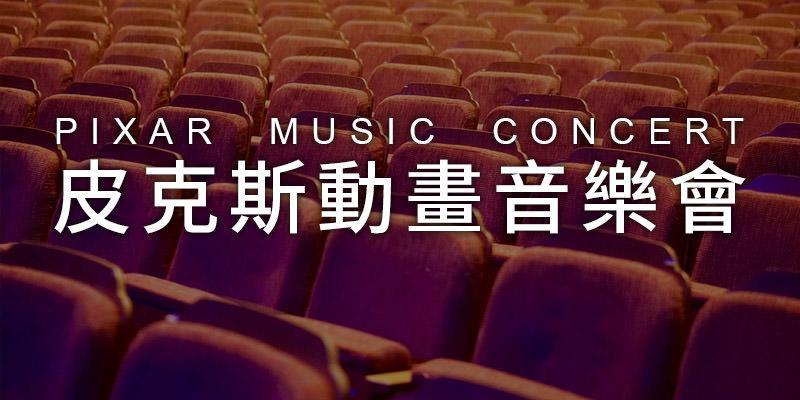 [售票]皮克斯動畫交響音樂會2019 Pixar Concert-台北國家音樂廳年代購票